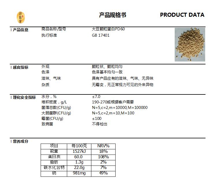 大豆颗粒蛋白PD60技术指标.png